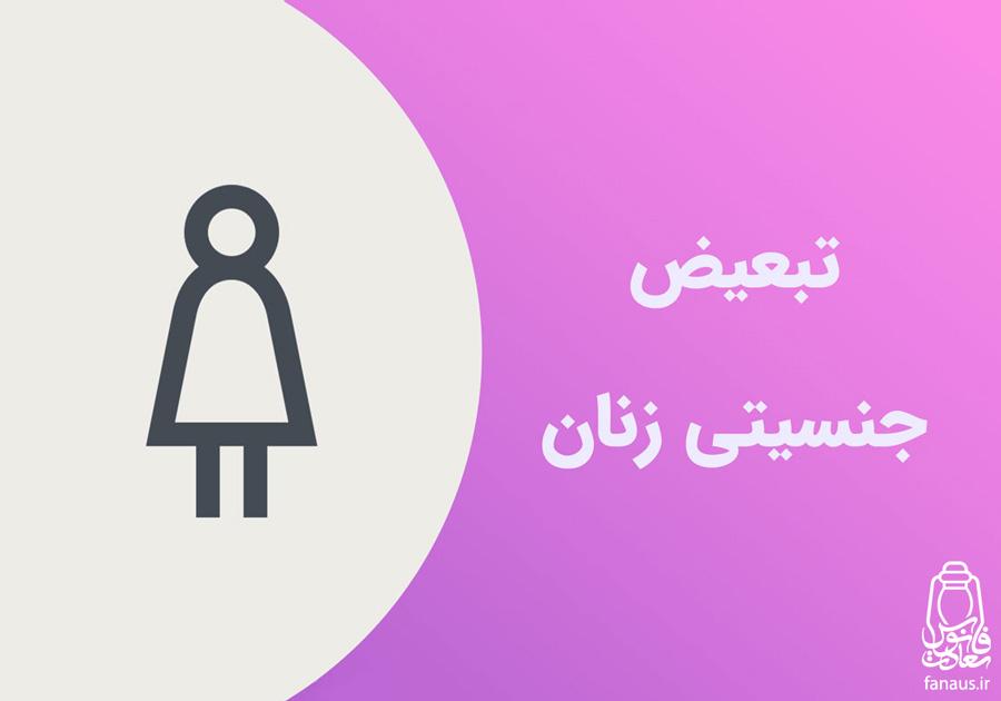 حقوق زن